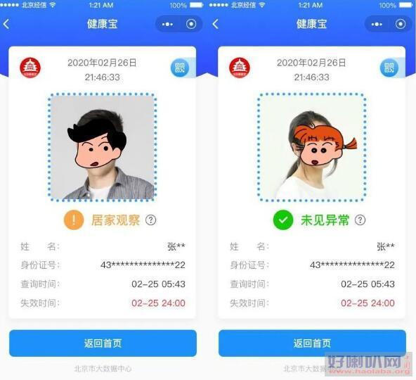 北京健康宝上线时间及功能介绍