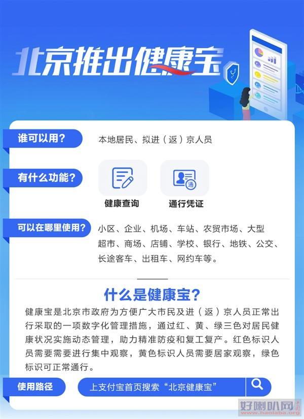 北京健康宝查询入口(微信+支付宝)