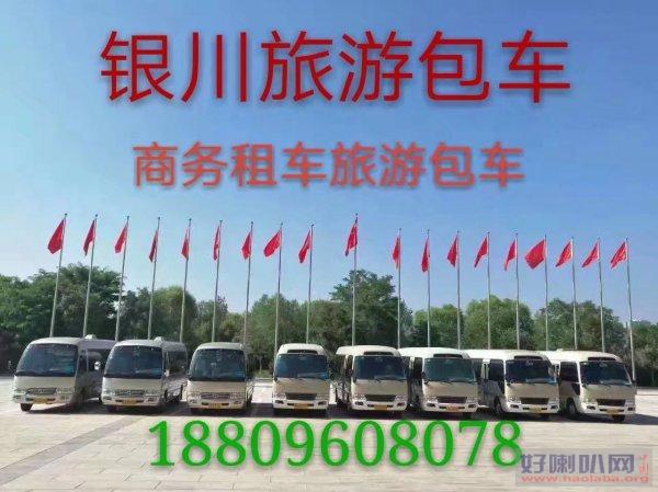 宁夏银川租车_宁夏旅游租车_宁夏租车公司