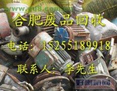 合肥诚信废品回收公司:长期回收废旧金属,库存物资,金属资源等
