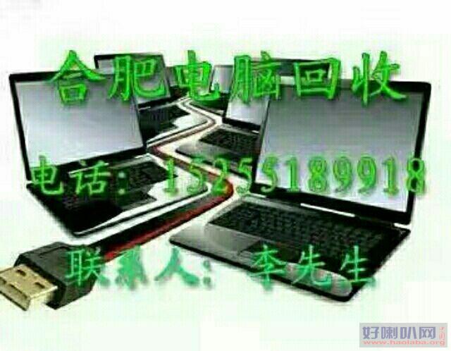 合肥电脑回收,显示器主板回收,电子垃圾等回收