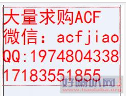 ACF 专业收购ACF AC823 AC868