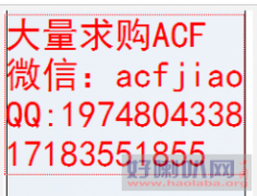 ACF 现金大量收购ACF 专业回收ACF