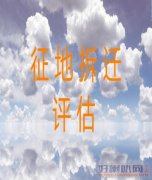 湘潭企业拆迁停工损失如何计算 咨询公正拆迁评估机构