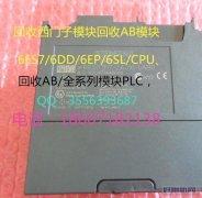 回收西门子模块plc诚信回收ABplc变频器cpu