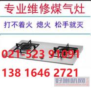 上海杨浦区政立路煤气灶维修公司 集成灶维修