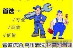 温州洞头区灵昆瓯江口管道疏通下水道清洗马桶厕所疏通维修