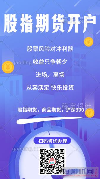 湘潭商品期货闪电开户优惠沪深300股指期货招商配资诚信合作