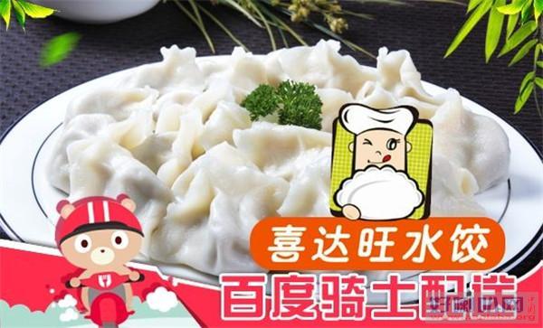 喜达旺手工水饺加盟_无需大厨_立享优惠