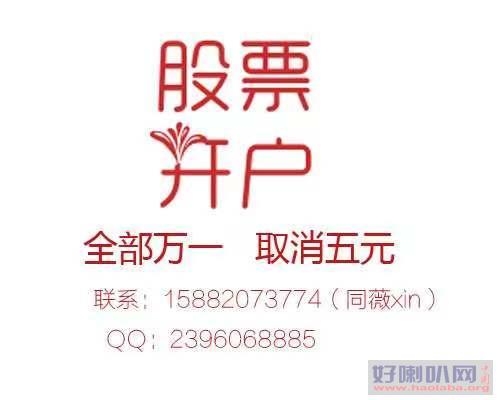 九江炒股开户手续费一般多少?现在最低交易费用万一免五