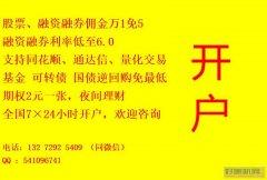 九江支持股票开户佣金一般最低可以多少,万一行不行