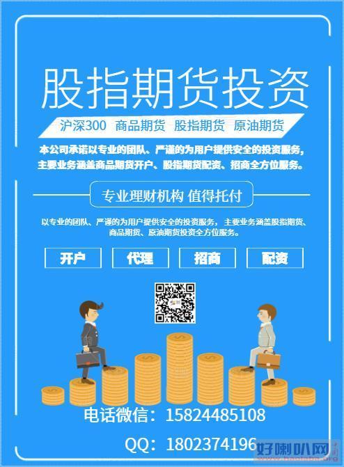 揭阳网上开户沪深300股指原油商品期货公司提供配资业务