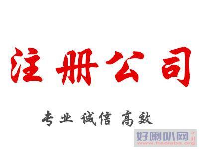 贵阳市开阳县海关进出口权和公司执照注册代办费用明细