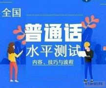 众翔普通话精品培训班快开课啦