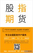 内江商品原油沪深300股指期货开户期货公司手续费低提供配资