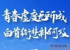 江苏省教育厅五年制专转本调整2020年考试时间