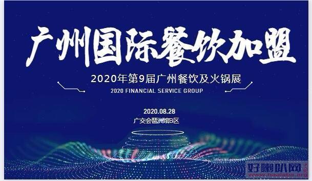 2020广州餐饮加盟展