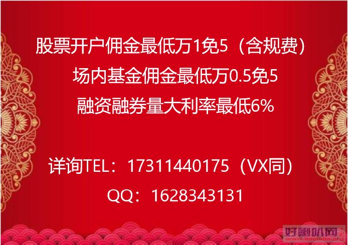 九江股票低佣免五这家证券目前可做到