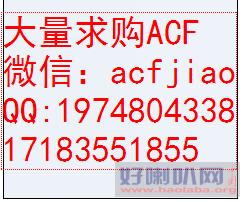 福建省回收ACF AC835 AC832L