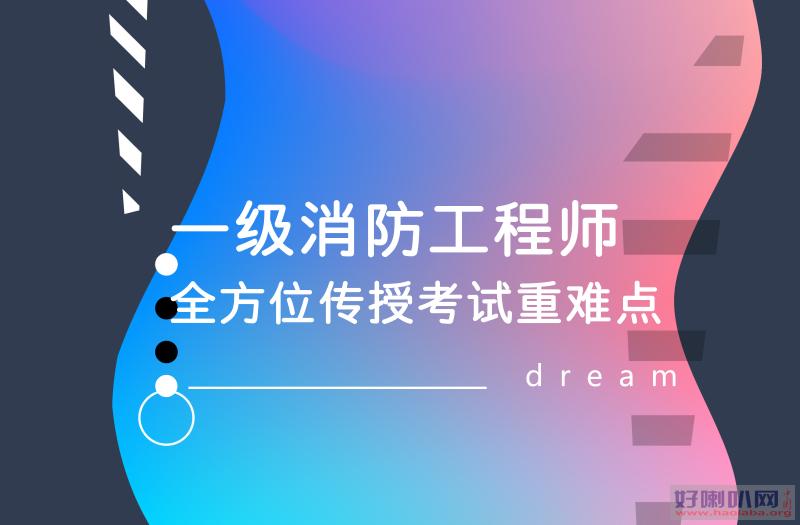上海消防工程师报考培训、朝阳行业含金量高需求大