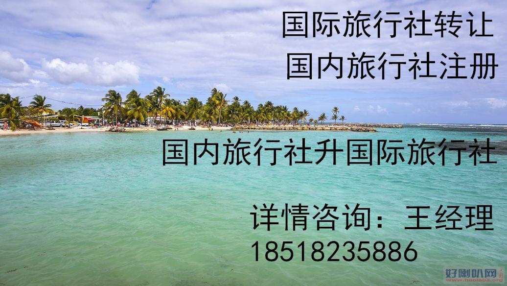 转让国际旅行社  国内社升国际旅行社