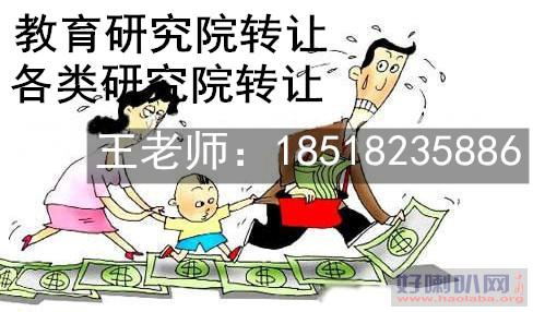 北京教育研究院转让   教育研究院变更字号
