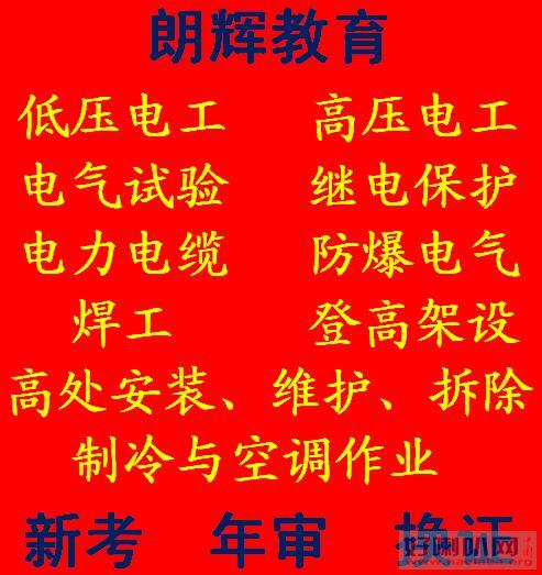 重庆年审焊工证到期去哪里复审报名