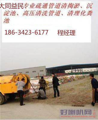大同浑源县承接高压清洗地下排污管道饭店隔油池清理抽粪