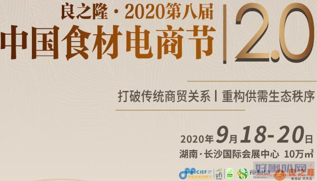 2020米面粮油食材展