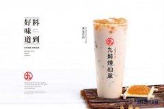 九莉烧仙草奶茶加盟,总部全力支持让加盟商生意持续火热