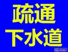 武汉沌口区专业疏通厨房下水道、疏通马桶堵塞
