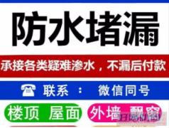 桂林七星路屋面防水崇信路外墙防水补漏公司