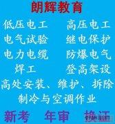 重庆高压电工证好久时间年审一次