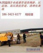 大同市广灵县专业化粪池清理、管道检测、河道清淤、市政管道清淤