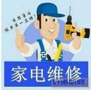 滁州扬子空调维修电话24小时售后受理中心