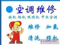 奥克斯空调滁州市特约服务维修网点