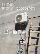 闽侯南屿空调高压清洗南屿空调专业维修拆装加氟漏水