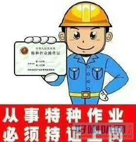 南宁电工证怎么考才靠谱,怎么考才能考到真的电工证