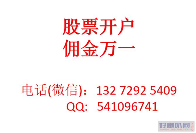 莆田股票开户30万资金手续费多少,万一佣金,品牌券商