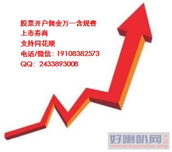 揭阳炒股开户佣金最低是多少,万一可以吗?
