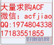 长年求购ACF 现收购ACF 深圳回收ACF