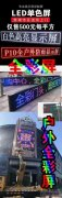 设计广告制作招牌亮化标牌标识门头LED显示屏