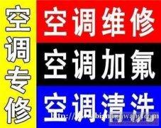福州仓山区专业空调加氨,空调维修,专业安装空调清洗服务