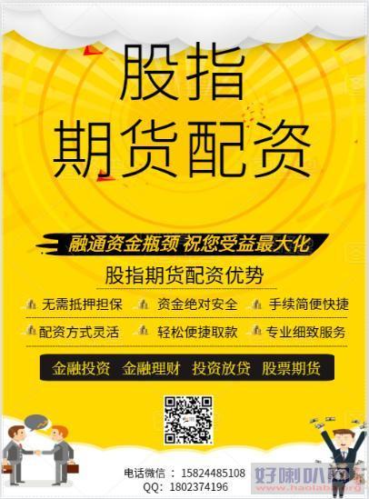枣庄沪深300股指期货开户全国在线办理方便快捷一万即可