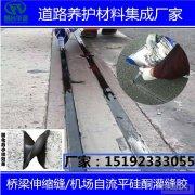 安徽黄山桥梁伸缩缝嵌缝用硅酮灌缝胶耐久性长