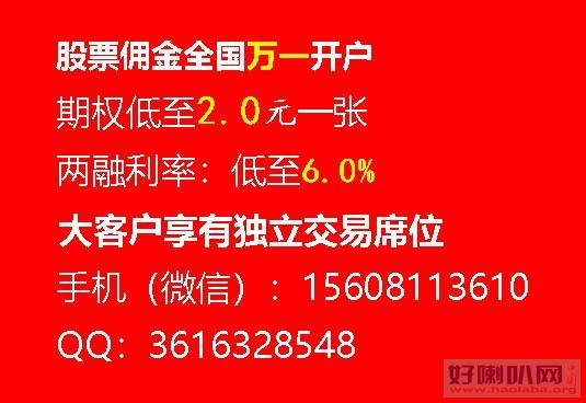 两融超低!广州开通融资融券如何办理?佣金利率是多少