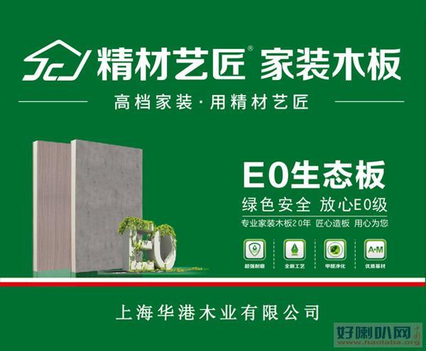 中国板材十大品牌-精材艺匠家装板材产品介绍