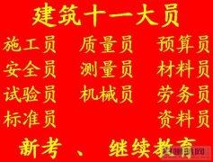 重庆施工员培训考试 考施工员证怎么报名