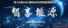 2021年SNEC上海光伏及储能大会|上海光伏展