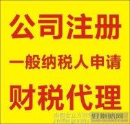 重庆渝北区新牌坊注册公司记账报税